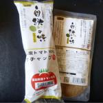 無添加食材がお得すぎる!名古屋の穴場的オーガニックスーパー