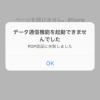 iPhoneへ新SIMでPDP認証失敗。wifi繋がるのにナゼ
