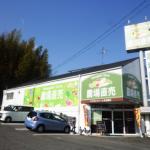 平飼い卵を買えるスーパー・販売所・店舗その2【名古屋市・愛知県】