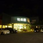 名古屋市のオーガニックスーパー・自然食品店1〜大型編