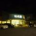 名古屋市のオーガニックスーパー・自然食品店・自然派スーパー