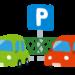 平針運転試験場周辺に新しくできた駐車場と意外とオススメなアレ